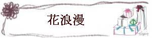 f0215785_1645079.jpg