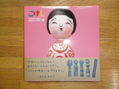 ワァのおすシめ商品③ 『 kokeshi book 』_b0209890_13242776.jpg