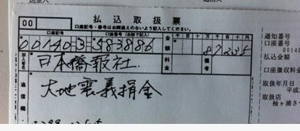 昨日の漢語角募金活動報道は、ただいまチャイナネットに掲載されました_d0027795_1224376.jpg