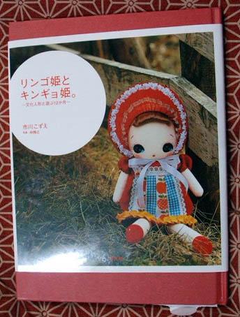 文化人形の本_f0019498_20585291.jpg