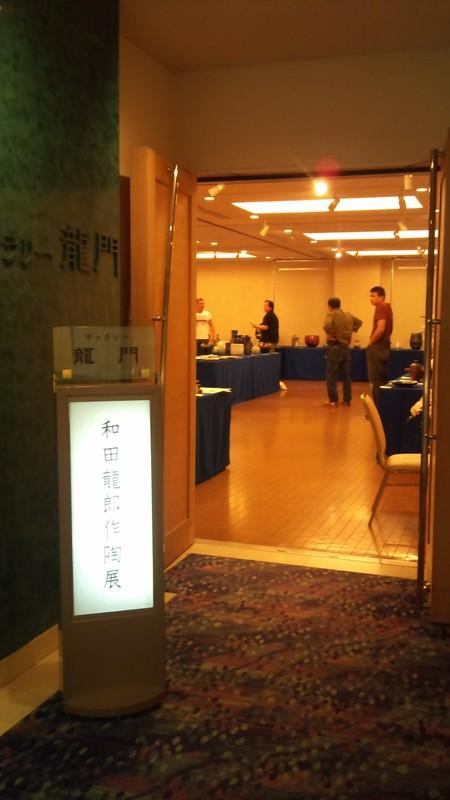和田龍郎作陶展_e0126218_2324363.jpg