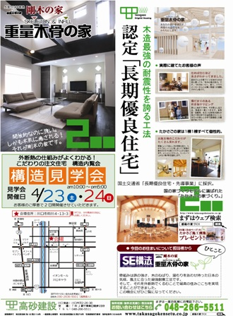 ~地震に強い家:構造見学会お知らせ~_f0144724_1373989.jpg