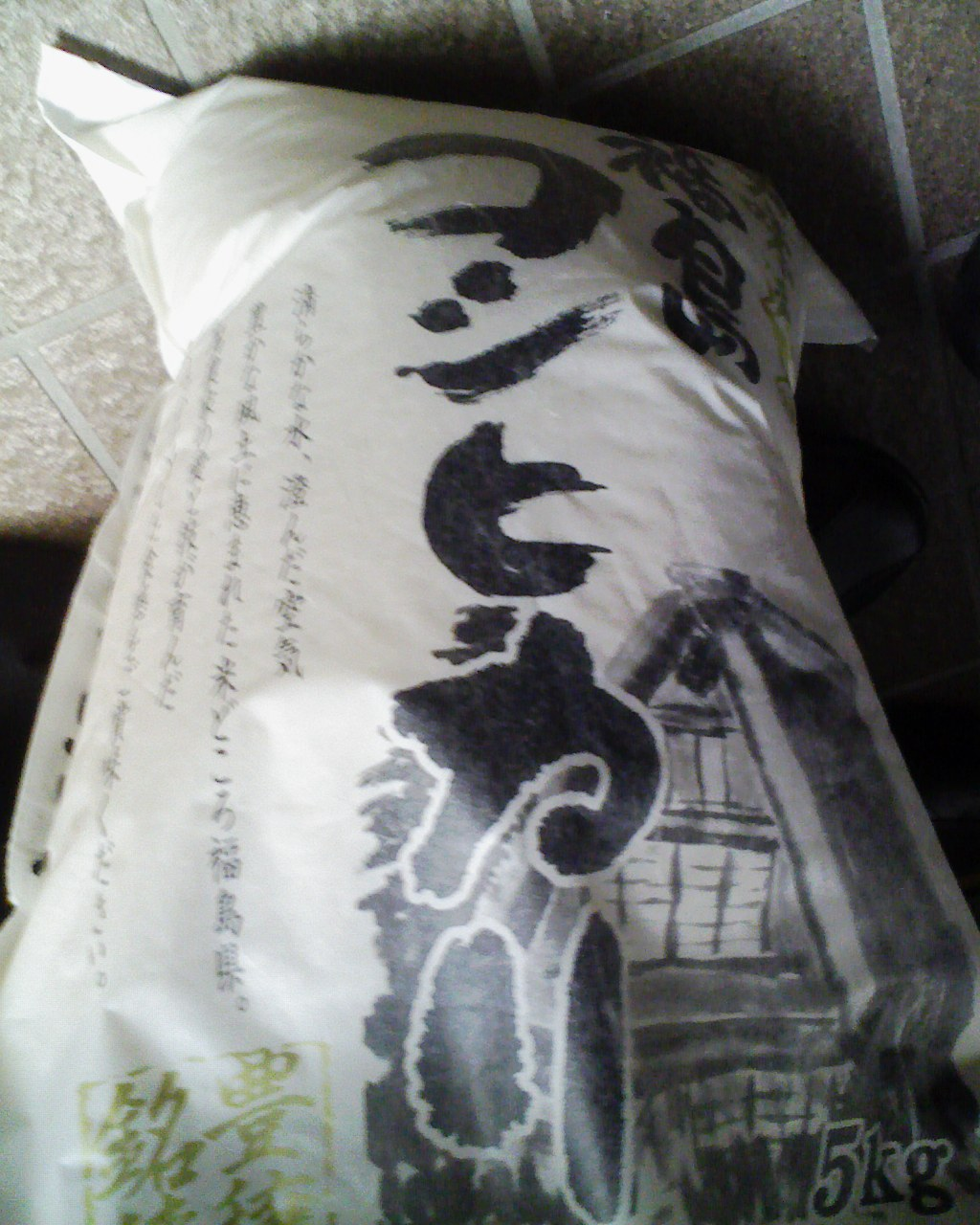 今日から福島産のコシヒカリです_d0057733_143076.jpg