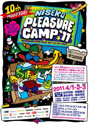 PLEASURE  CAMP!_e0173533_22153883.jpg