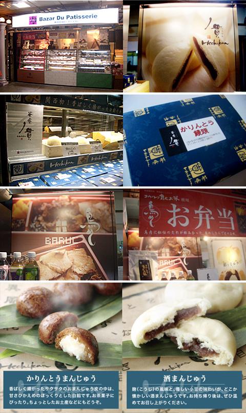 商品・ブランドロゴ : 「鳥めし」/「茶寮 丿貫 Hechikan」様_c0141944_23314954.jpg