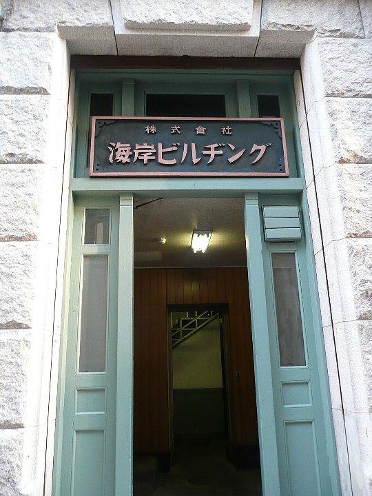 神戸の海岸ビルヂング_c0112559_14235814.jpg