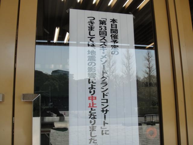 地震の影響でイベントが自粛されているのに・・・NBSに疑問_b0190666_151623.jpg