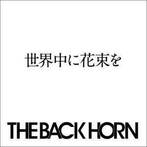 THE BACK HORN、新曲「世界中に花束を」配信。売上は義援金に_e0197970_23533065.jpg