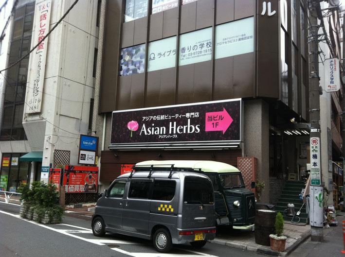 アジアンハーブス渋谷店様_b0105987_17345178.jpg