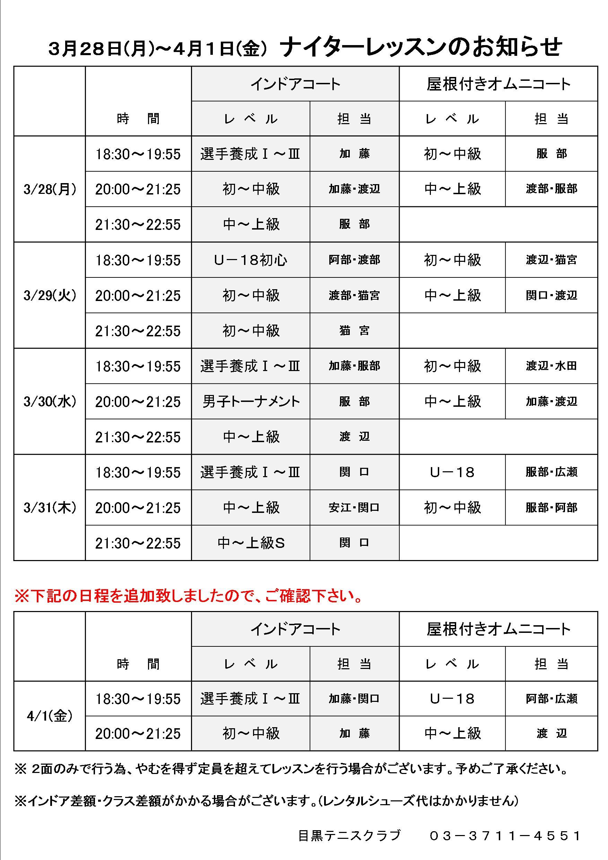 3月28日(月)~4月1日(金) ナイターレッスンのお知らせ_b0158200_852219.jpg