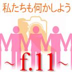 f0082301_19345577.jpg