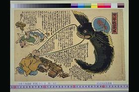 浅草寺の被害を描いた鯰絵_c0187004_11442076.jpg