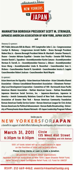 ニューヨークでは日本支援イベントがさらに増加中_b0007805_147543.jpg