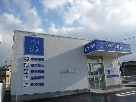 K薬局かほく店新築工事_d0095305_1719261.jpg
