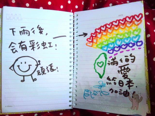 台湾からのメッセージ _f0115311_20159100.jpg