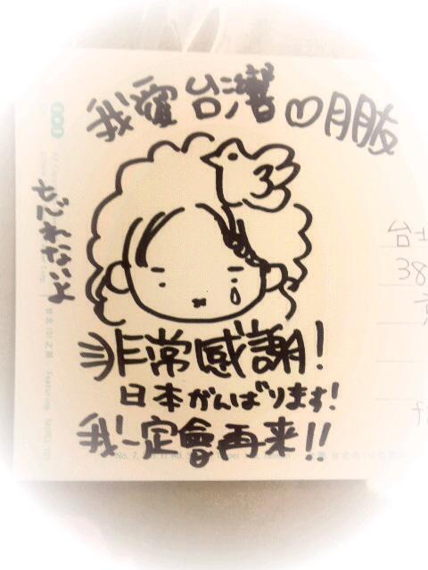 台灣、朋友、非常感謝!!!!! _f0115311_2024096.jpg