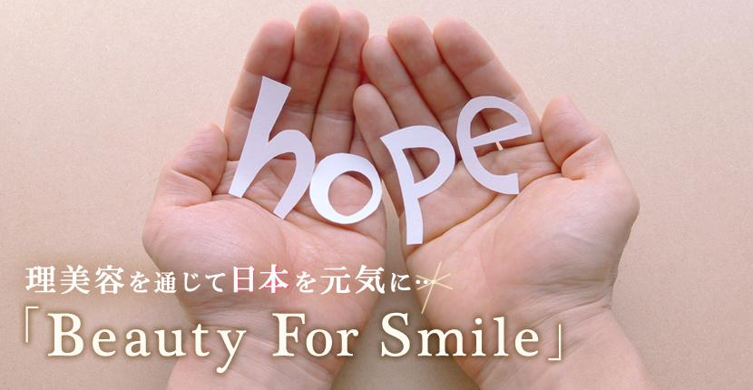 Beauty For Smile(ビューティーフォースマイル)_c0212312_13322840.jpg