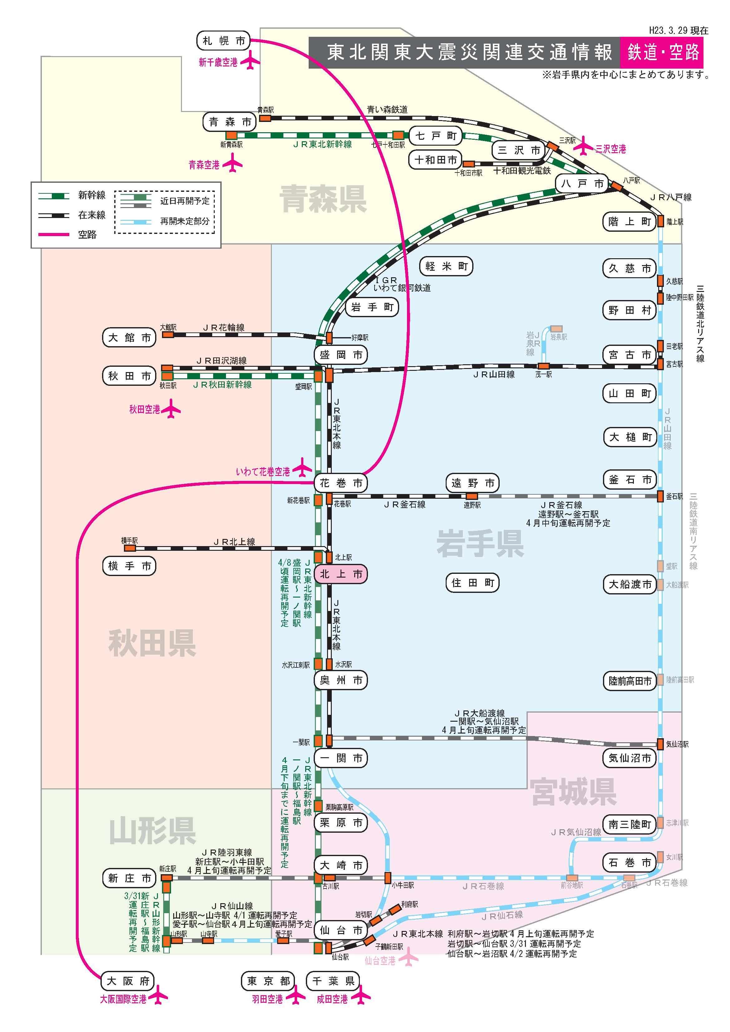 鉄道・道路・空路情報(2011.3.29現在)_d0206420_13201838.jpg