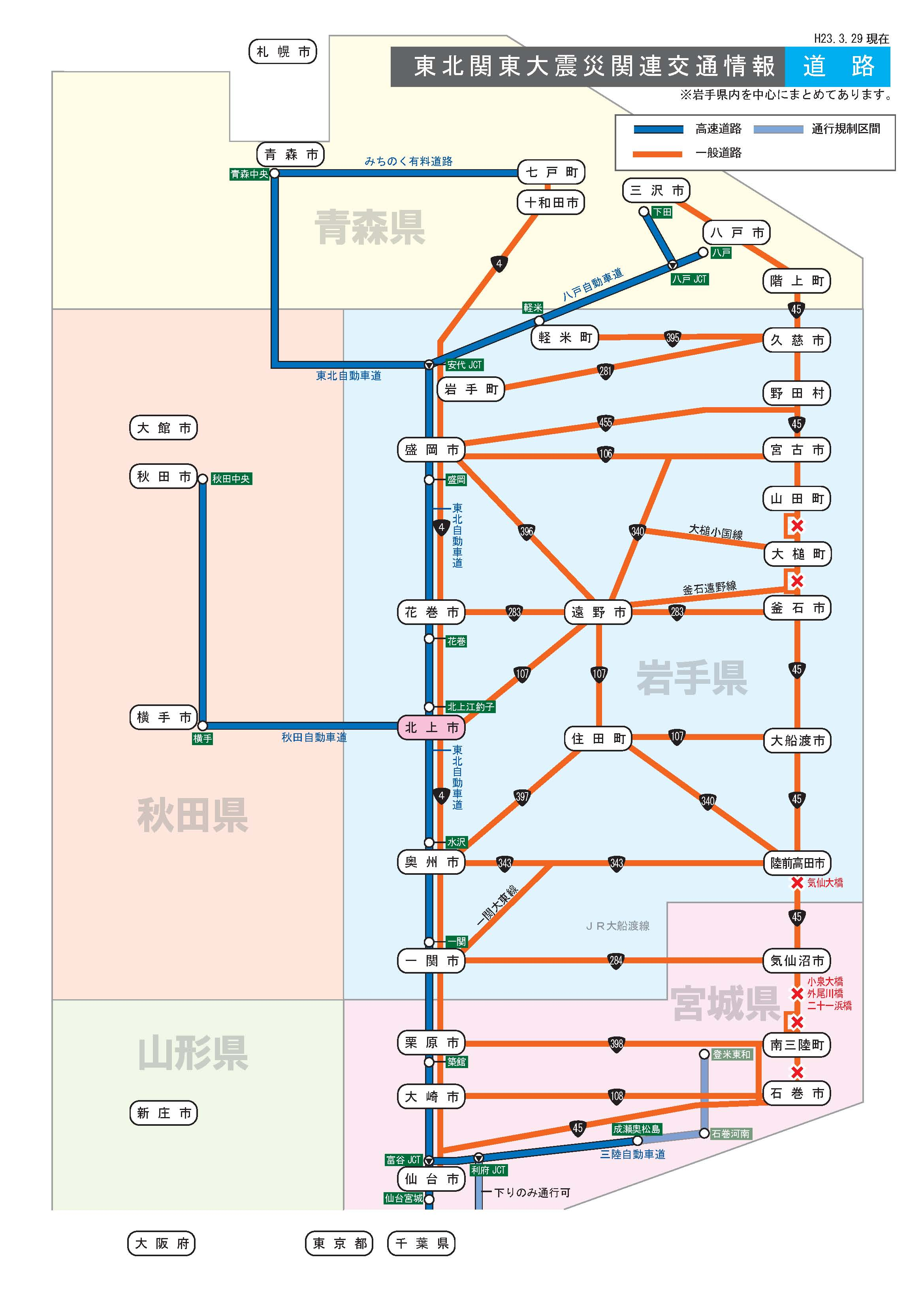 鉄道・道路・空路情報(2011.3.29現在)_d0206420_1320593.jpg