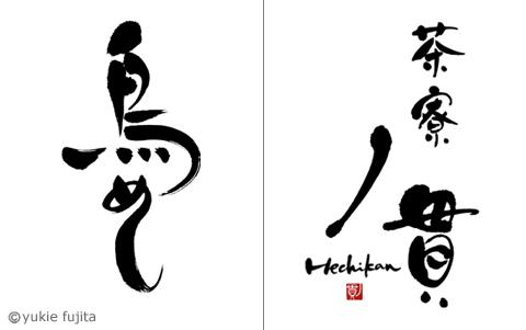 商品・ブランドロゴ : 「鳥めし」/「茶寮 丿貫 Hechikan」様_c0141944_0133357.jpg
