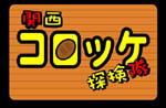三木のコロッケ2店 @ 三木_e0024756_7201888.jpg