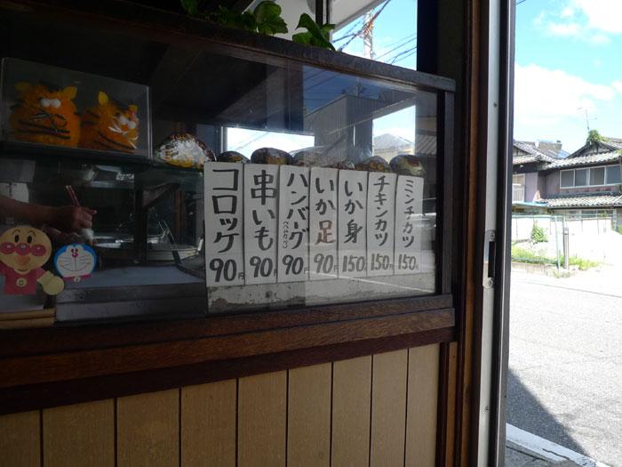 三木のコロッケ2店 @ 三木_e0024756_733290.jpg