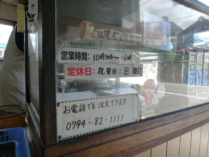 三木のコロッケ2店 @ 三木_e0024756_733952.jpg