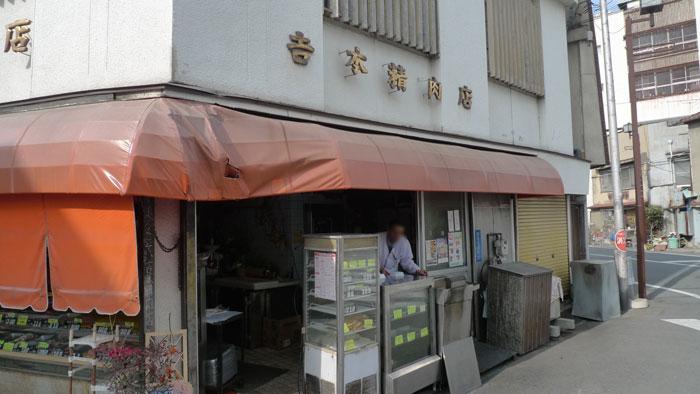 三木のコロッケ2店 @ 三木_e0024756_774286.jpg