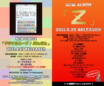 ユニコーン アルバム&シングル&ツアータイトル発表!_b0046357_18261131.jpg