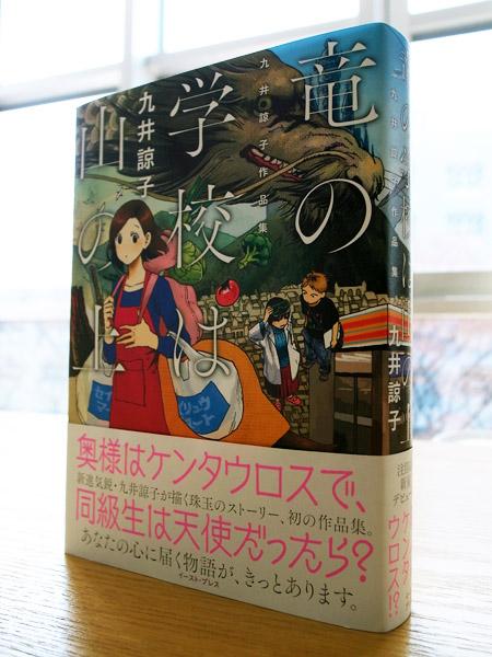 『竜の学校は山の上ー九井諒子作品集ー』_c0048265_12505462.jpg