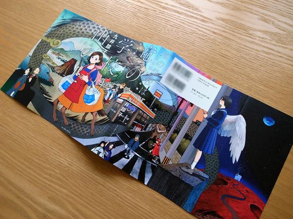 『竜の学校は山の上ー九井諒子作品集ー』_c0048265_13193593.jpg