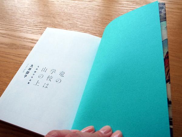 『竜の学校は山の上ー九井諒子作品集ー』_c0048265_1323099.jpg
