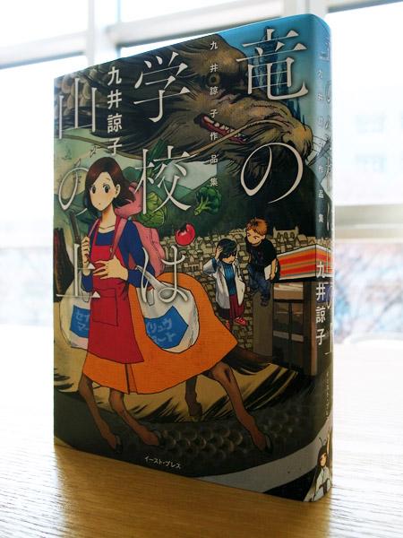 キャンバス日誌、『竜の学校は山の上』九井諒子さん編。_c0048265_13452255.jpg