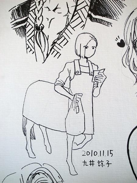 キャンバス日誌、『竜の学校は山の上』九井諒子さん編。_c0048265_13511994.jpg