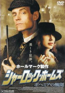 『シャーロック・ホームズ/ボヘミアの艶聞』(2001)_e0033570_21444575.jpg