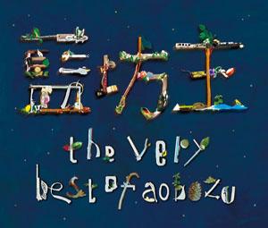藍坊主、新曲「星のすみか」MVフル公開。ベストアルバム収録曲も明らかに_e0197970_0105743.jpg