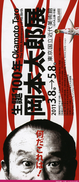 岡本太郎展と日本橋三越 天女(まごころ)像_e0201681_13162672.jpg