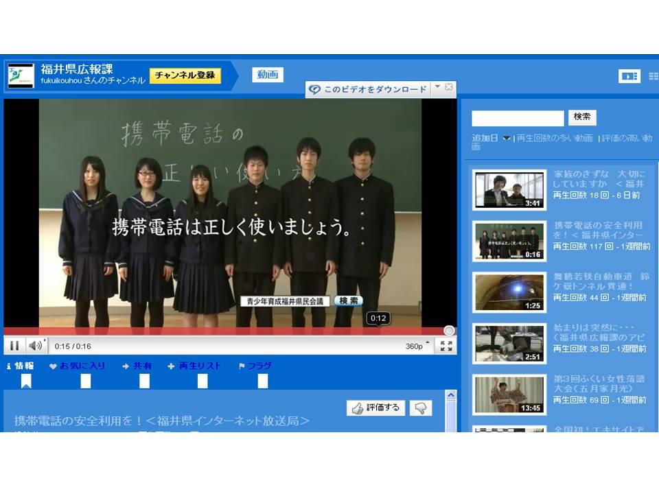 ユーチューブde福井県インターネット放送局_f0229508_99691.jpg