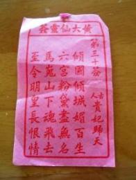 香港の占い・・・_b0198109_10225659.jpg
