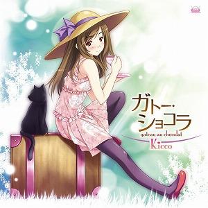 Kicco待望のファーストアルバム「ガトー・ショコラ」2011年4月27日リリース決定!_e0025035_13382797.jpg