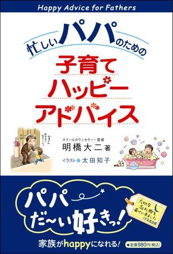読書感想_c0170940_1942337.jpg