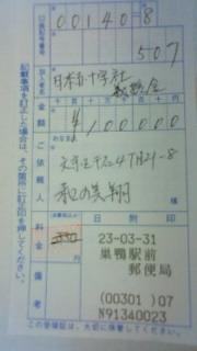 東日本大震災義援金_f0140343_1671172.jpg