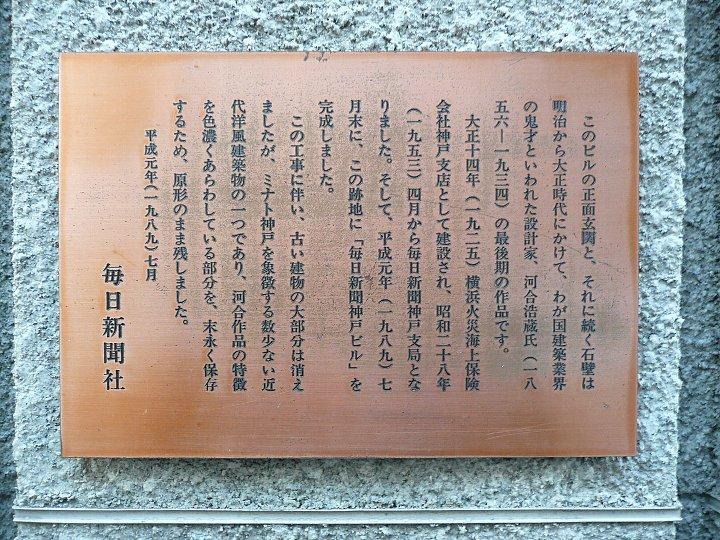 毎日新聞神戸支局旧正面玄関_c0112559_13442093.jpg