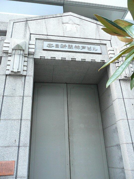 毎日新聞神戸支局旧正面玄関_c0112559_1345742.jpg
