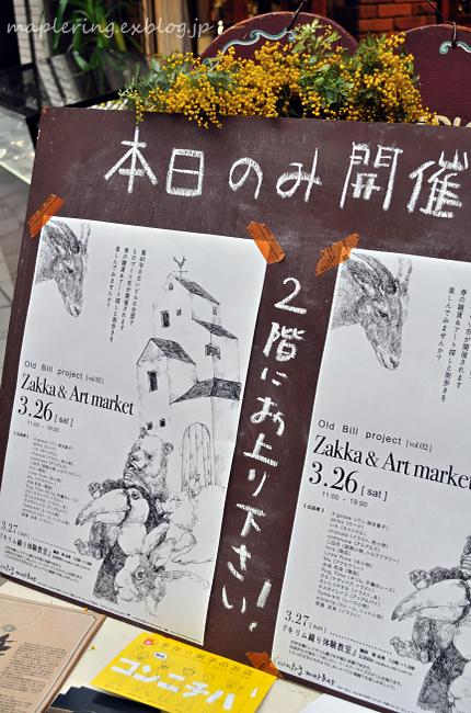Zakka & Art market_f0234062_18135786.jpg