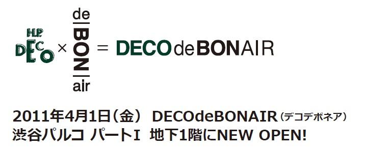 ★DECOdeBONAIR 明日OPEN★_b0189667_21584478.jpg