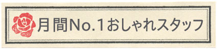 【brace】月間No.1おしゃれスタッフ 2011年5月_c0080367_17194556.jpg