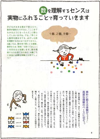 ▶雑誌・ムックイラスト_f0235967_1812624.jpg