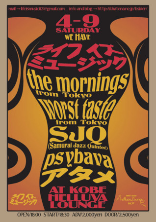 4/9 SJQライブ!!「save the mornings and me!!!!!」@神戸HELLUVA LOUNGEに出演!!_d0148069_18223260.jpg
