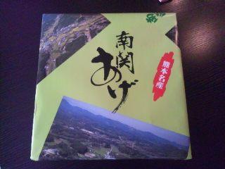 南関あげ_e0159969_192080.jpg